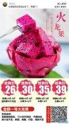广西金都一号红心火龙果,产地直发,5斤低至26元,包邮!