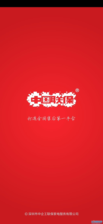 中国联保服务部:家电 卫浴 水暖