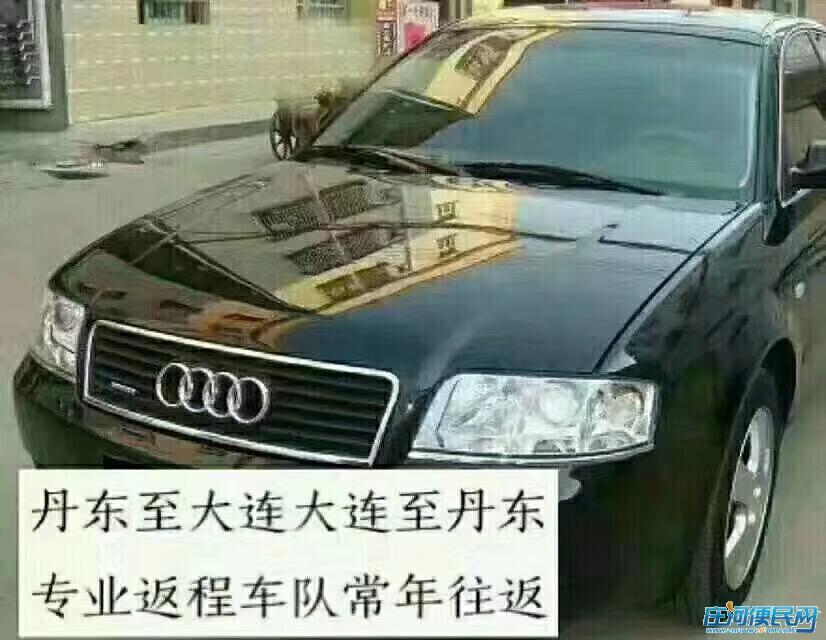 大连到丹东宽甸凤城返程车