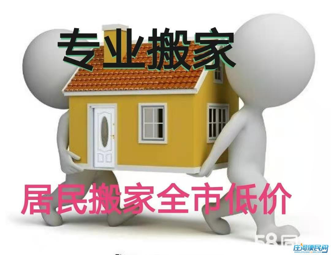 大连庄河市搬家服务 居民小型搬家