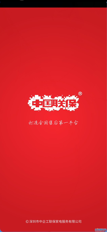 中国联保家电卫浴安装维修