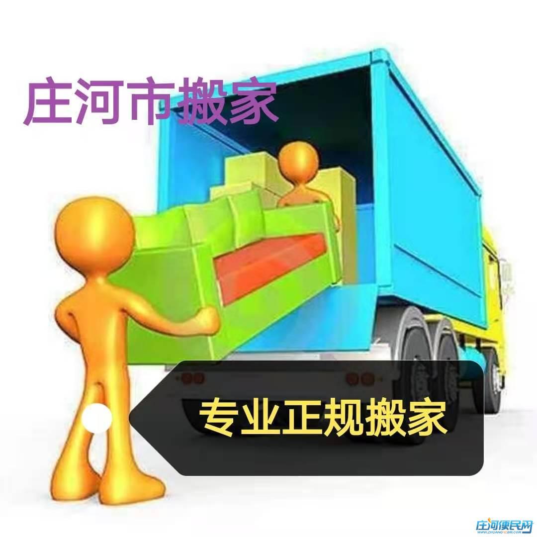 庄河市居民搬家 个人搬家 公司搬家