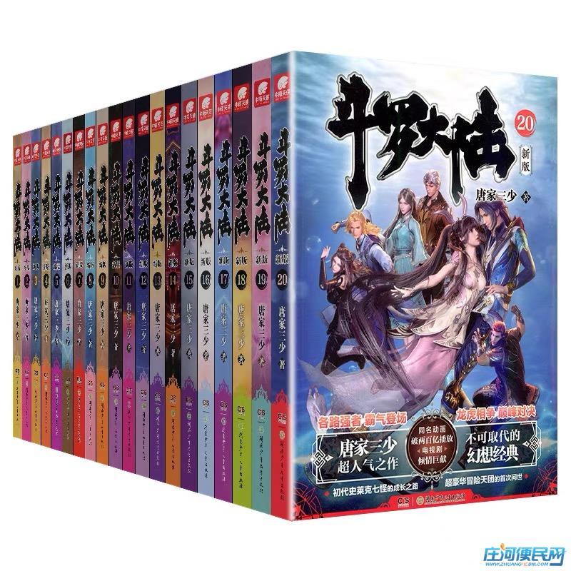 中南天使正版斗罗大陆全套1-28册第三部