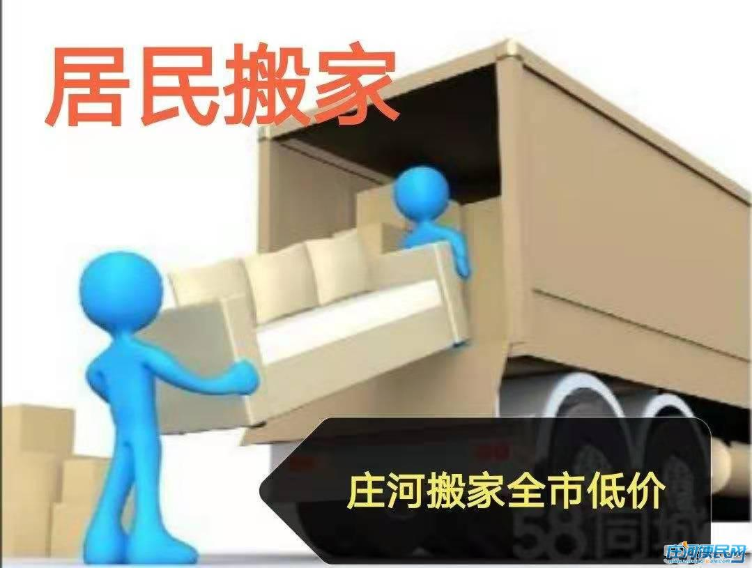 庄河市大小型搬家 居民搬家 24小时服务随叫随到