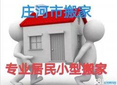 庄河市大小型搬家 专业搬家低价