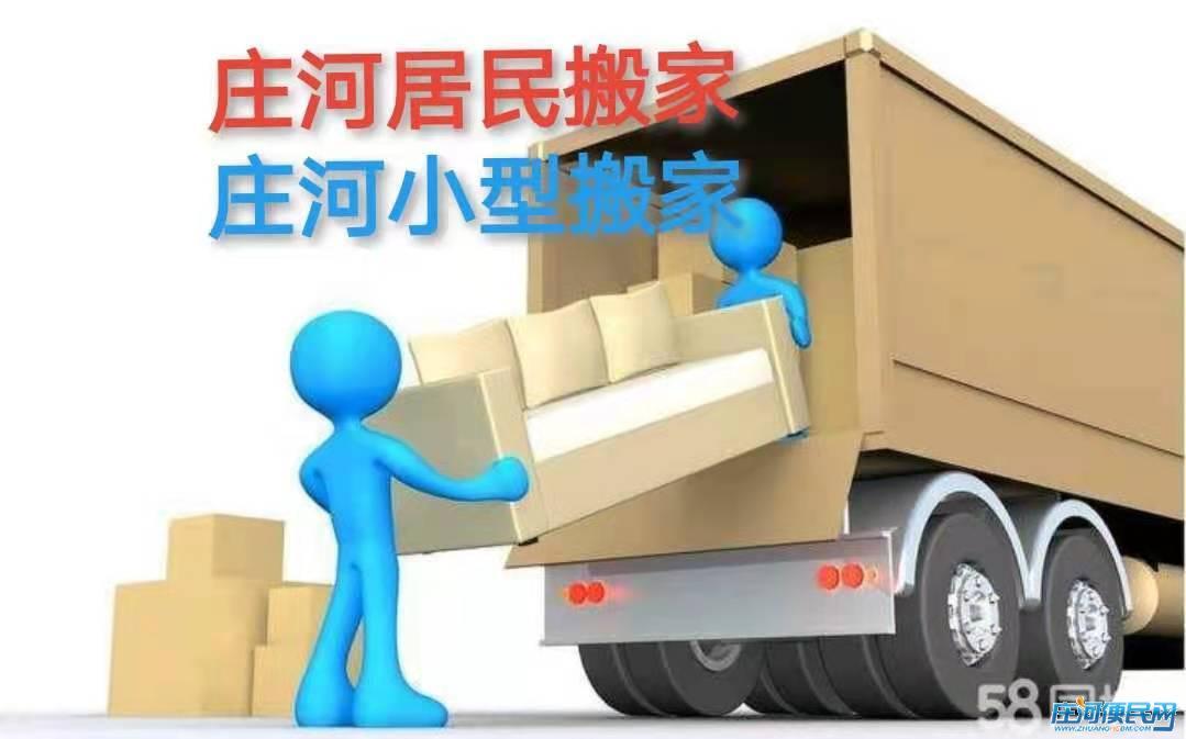 庄河市大小型搬家 居民搬家 长短途搬家