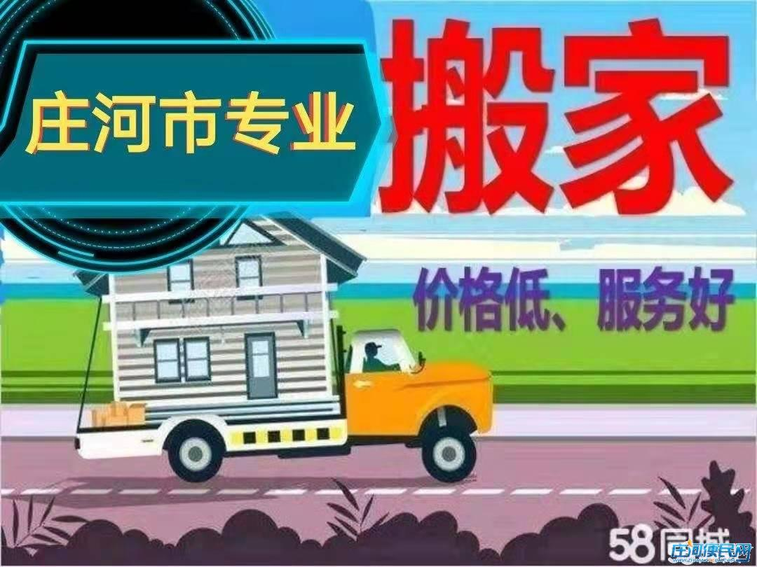 庄河市搬家公司 居民搬家 长途搬家