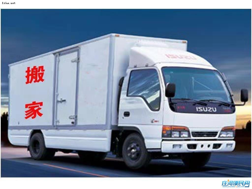 庄河市搬家服务 大小型搬家 居民搬家